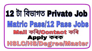 Private job in Assam 2019 || 10 th /12 th/BE/BA/B.SC job in Assam