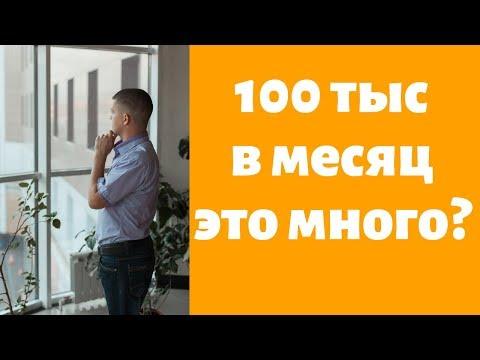 Как заработать 100 тысяч в месяц