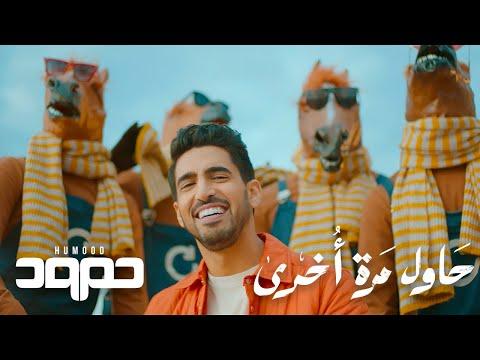Humood - Hawil Marra Okhra حمود الخضر - حاول مرة أخرى - Humood AlKhudher حمود الخضر