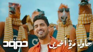 Humood - Hawil Marra Okhra  حمود الخضر - حاول مرة أخرى