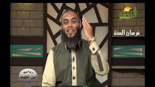العبد الموفق 11 الكرم للشيخ عمرو احمد 23 11 2021 روائع بن القيم