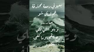 بحر هموم 2 (يارا)_غيث/Baher Hmoum 2(yara)_Ghaith