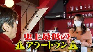 24歳のタメ口ママからのSOS!第8回東京アラートラン