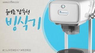[커피상식]스노우맨 빙삭기 사용방법(폭염엔서걱서걱)