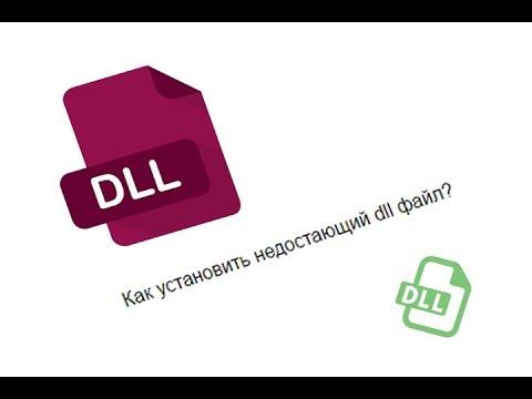 Как установить Dll файлы на Windows 7,8.1,10