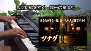 映画 「ツナグ」 涙、溢れ続けました。 日本レコード大賞 優秀作品賞 ◇...