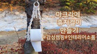 감성캠핑을 위한 마크라메 휴지걸이 만들기 DIY mac…