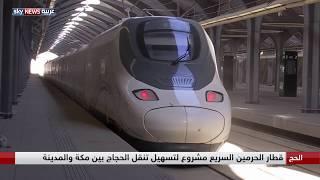 قطار الحرمين السريع سيخدم 60 مليون مسافر في العام