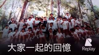 拔臣小學836C~首次相聚宣傳片