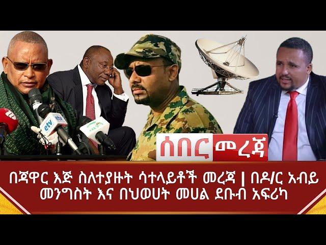 Ethiopia ሰበር መረጃ -በጃዋር እጅ ስለተያዙት ሳተላይቶች መረጃ  በዶ/ር አብይ መንግስት እና በህወሀት መሀል ደቡብ አፍሪካ   Abel Birhanu