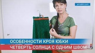 Особенности кроя юбки четверть солнца с одним швом