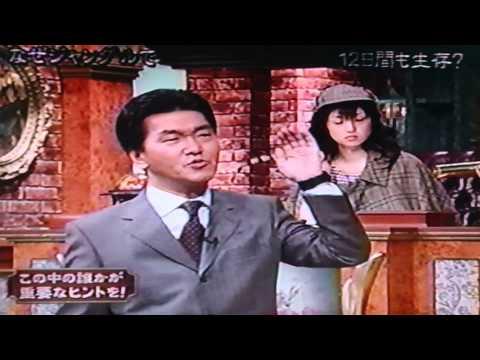 井森美幸、雑誌をやぶる!