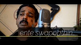 ente swapnathin thamara poygayil || karaoke || babu nechoor