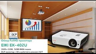 проектор Eiki EK-501WL
