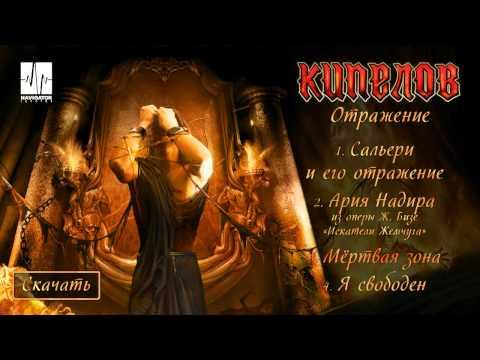 Кипелов - Отражение (Audio)