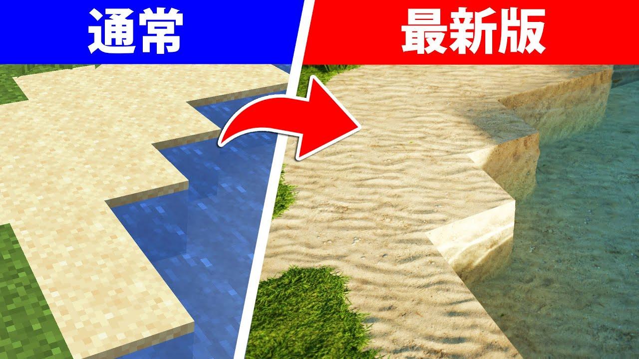 【マインクラフト】超リアルな世界で和風を目指す!