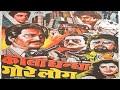 Kala Dhanda Gore Log Full Movie (1986) Tribute