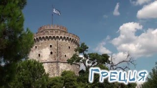 В Греции есть все! (2016)(Короткая нарезка о поездке по Греции. Посетили много мест, все не показать, но самые интересные места в этом..., 2016-03-30T18:29:17.000Z)