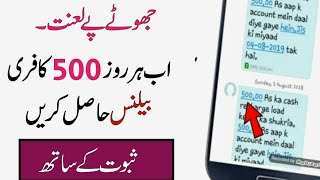 How To Get Unlimited Free Balance On All Networks 2018 || Jazz, Zong, Telenor Free Balance