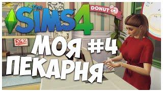 СИМЫ ХОТЯТ ЛЮБВИ И СЛАДЕНЬКОГО! - The Sims 4 - МОЯ ПЕКАРНЯ