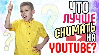 Как добавить плейлист с другого канала? Что лучше снимать на YouTube?