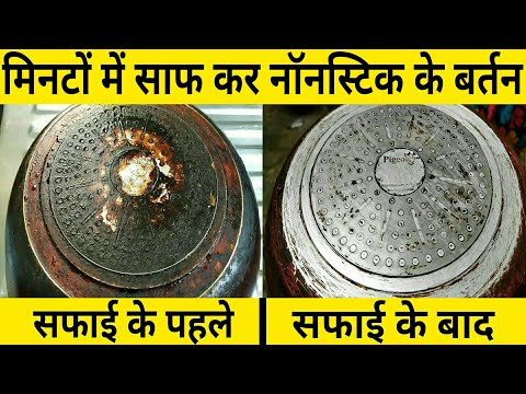 How to Clean Nonstick Pan Bottom|Kitchen Tricks|Kitchen Tips|Kitchen Tips &Tricks|*cwr