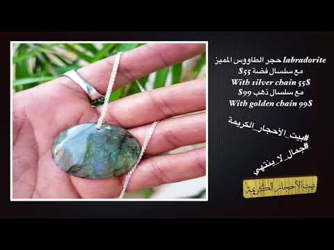 حجر-الطاووس-المميز-labradorite