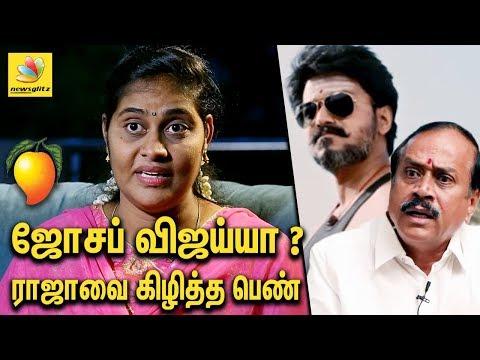 ஜோசப் விஜய்யா ? பா.ஜ.க.வை கிழித்த பா.ம.க. பெண் | Rajeswari Priya Slams H Raja  for Mersal