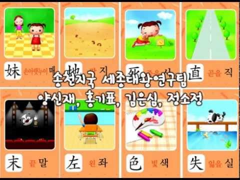 ♥구몬 한자 이미지 연상 카드 2A-2♥