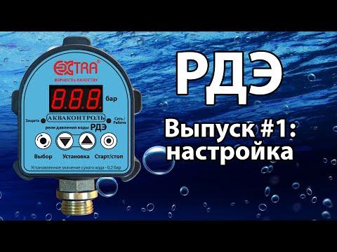 РДЭ (реле давления воды электронное). Выпуск #1: настройка