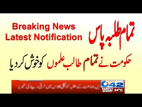 Good News For All Students - Matric Exams - Inter Exams - Ba Bsc Exams - 8th Class Exams -  UTV
