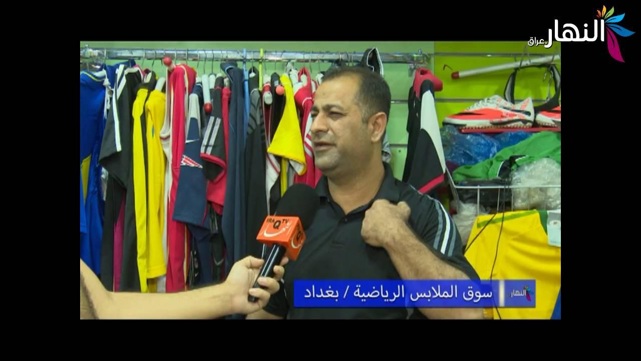 de4c4591c  سوق الملابس الرياضية في بغداد - YouTube