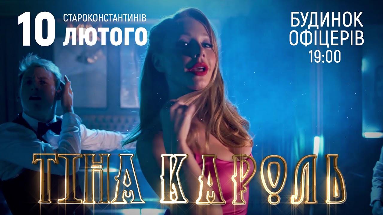 Тіна Кароль | Старокостянтинів | Karabas.com | 10.02 - YouTube