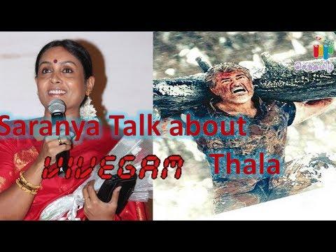 Saranya ponvannan talks about Thala Ajith   Vivegam
