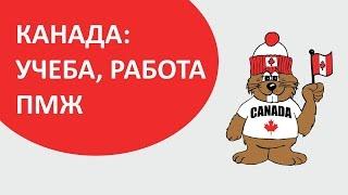 Почему Канада? Учеба, работа и ПМЖ(Почему сейчас многие украинцы выбирают Канаду? Бесплатная консультация и подбор программы: http://yescenter.com.ua/re..., 2016-02-18T11:14:10.000Z)