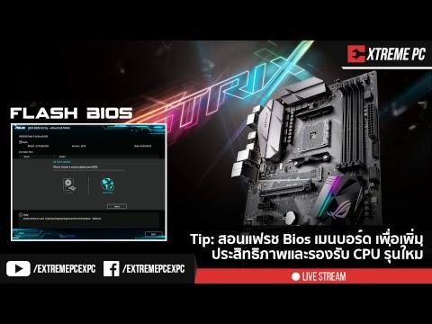 Tip:สอนแฟรช Bios เมนบอร์ดเพื่อเพิ่มประสิทธิภาพและรองรับ CPU รุ่นใหม่(ได้ทุกยี่ห้อ)