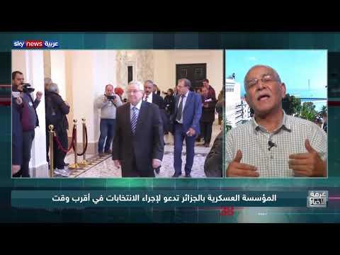 زيادة عدد المقاطعين للانتخابات الرئاسية في الجزائر  - نشر قبل 11 ساعة