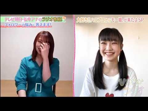 ハロプロ大好き弘中アナがモー娘。とダンス!ひろなかラジオ#1