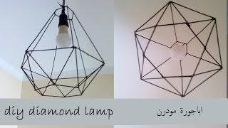 أباجورة مودرن سهلة من خامات في المنزل.نجفة Diy-Lamp shades-