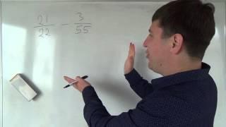 Математика 6 класс. 14 октября. Разность дробей с разными знаменателями