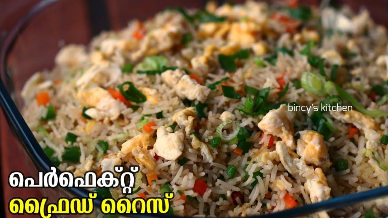 Download ഇനി ഫ്രൈഡ് റൈസ് ഉണ്ടാക്കിയിട്ട് നന്നായില്ല എന്ന് പറയരുത് | Perfect Egg Fried Rice Recipe Malayalam