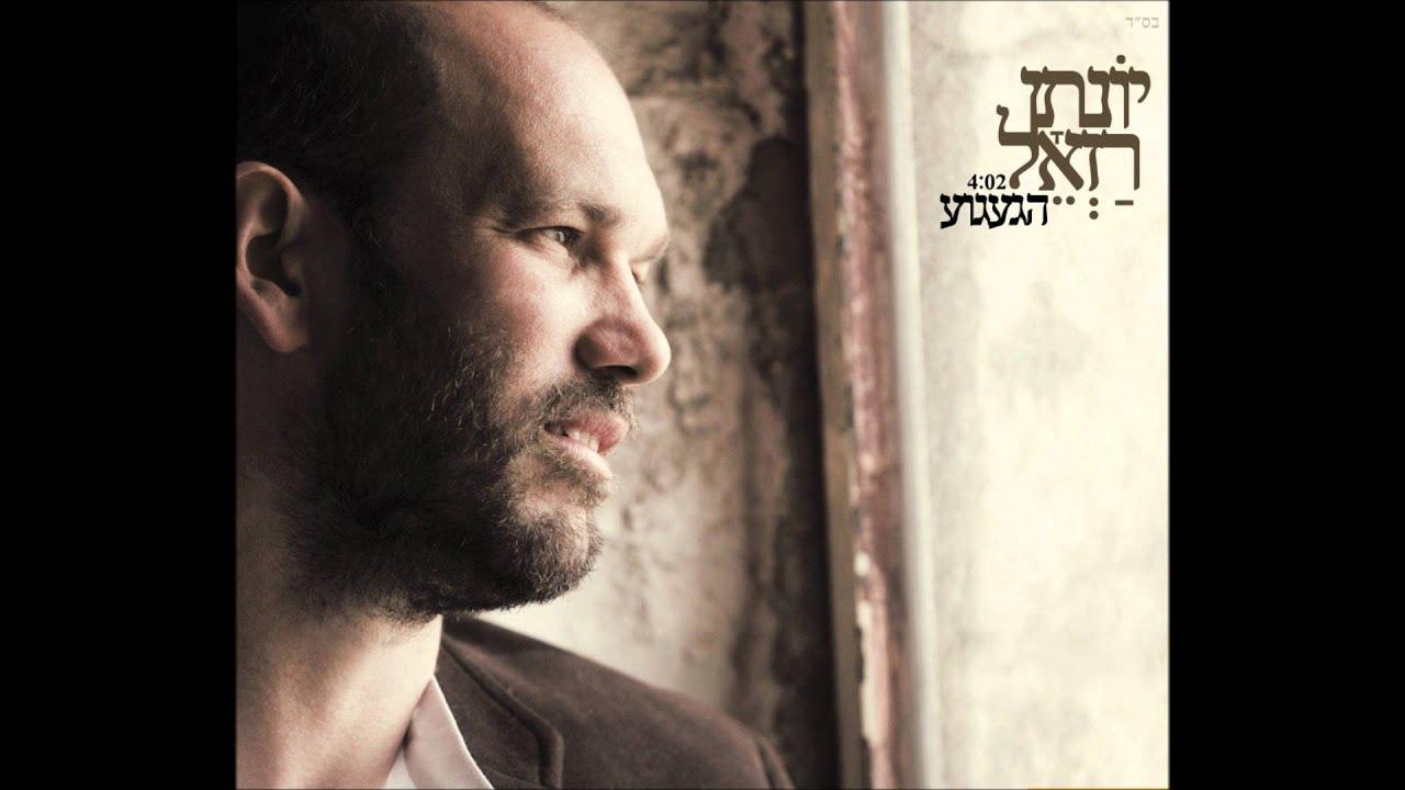 יונתן רזאל - הגעגוע - Yonatan razel