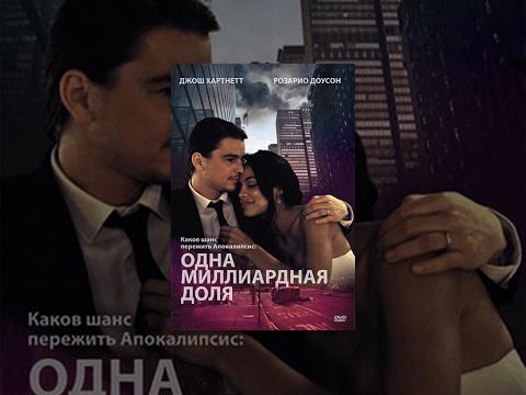 Одна миллиардная доля / Parts Per Billion (2014) фильм