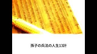 孫子の兵法の人生13計 中国・春秋時代の孫子の兵法は 中国最初の兵書と...