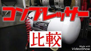 マイガレージ ウチのコンプレッサーを紹介します コンプレッサー 検索動画 7