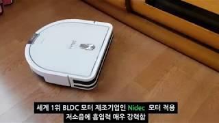 [로봇청소기 추천]욜로닉스 디베아 로봇청소기 D960