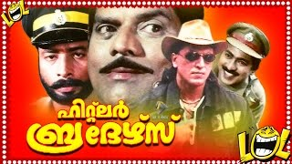 Malayalam comedy movie Hitler Brothers || Full malayalam movies || Jagathy sreekumar Comedy