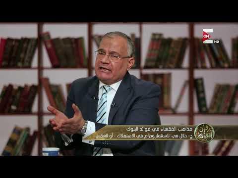 وإن أفتوك: تعرف على حكم مذاهب الفقهاء في فوائد البنوك مع د. سعد الهلالي  - نشر قبل 3 ساعة