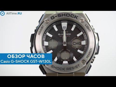 Обзор часов Casio G-SHOCK GST-W130L-1A с хронографом. Японские наручные часы. Alltime