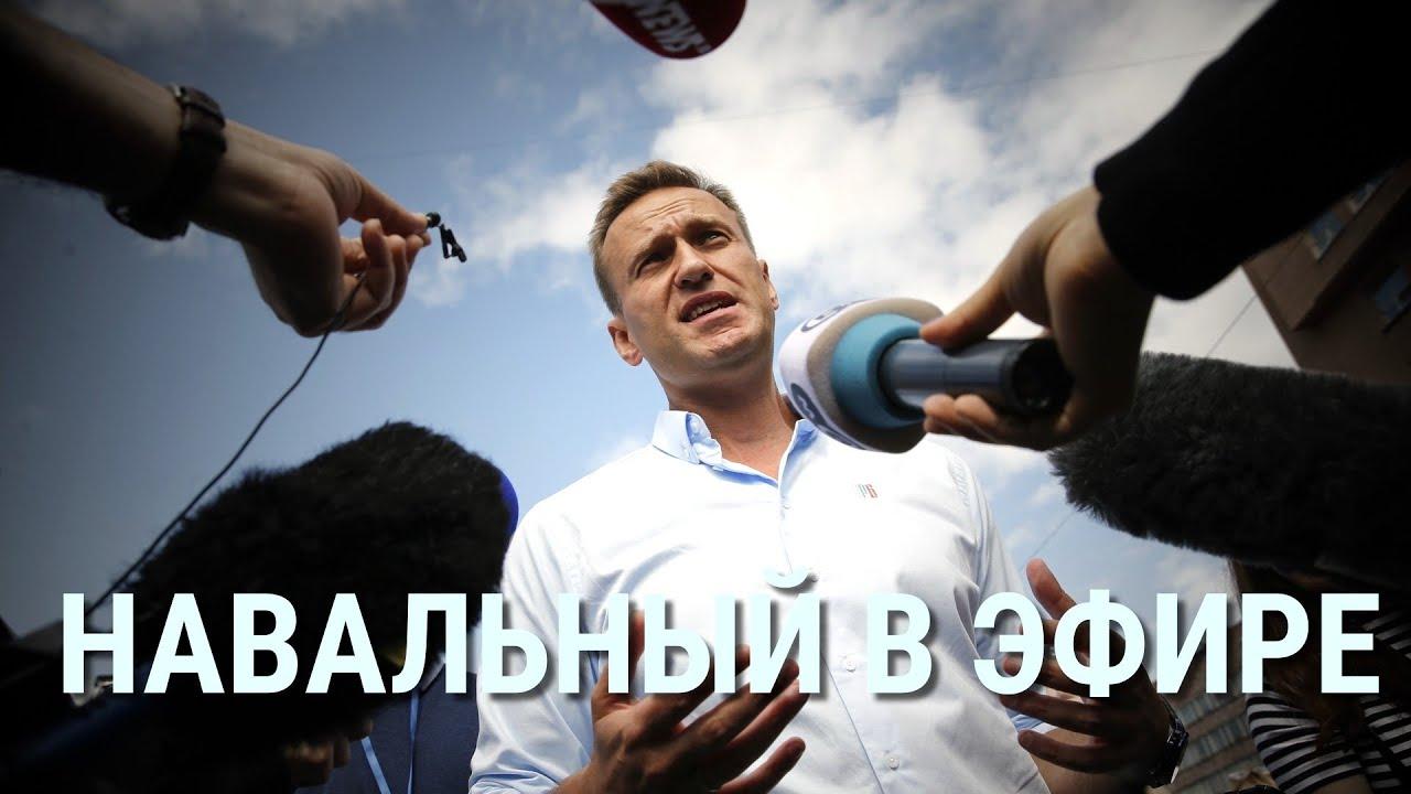 Навальный в эфире федеральных ТВ   СМОТРИ В ОБА   №185